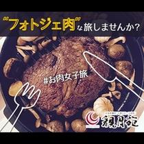 「1ポンドステーキ|十勝産牛」