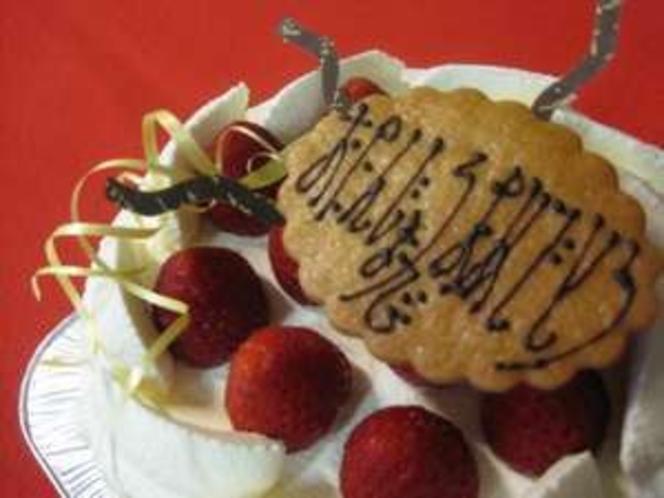 記念日プランケーキ