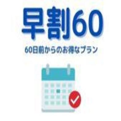 【早割60】60日前までのスペシャルプライス朝食付★早期特割【あっぱれしず旅】
