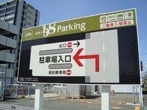 臨時駐車場(138パーキング看板)