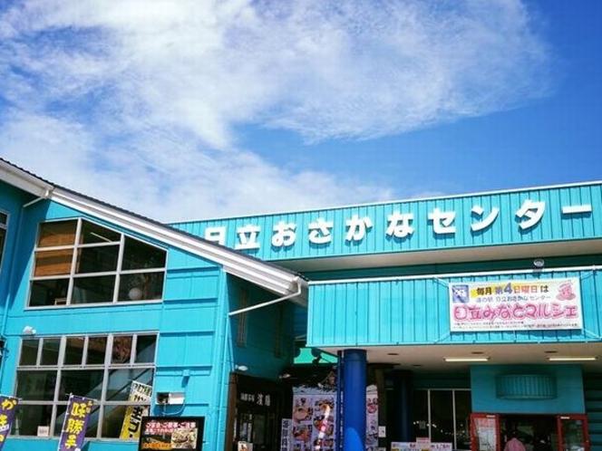 「道の駅日立おさかなセンター」