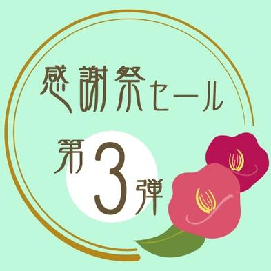 【感謝祭セール☆第3弾】色浴衣無料♪20時間以上のロングステイなど≪4大特典付き≫