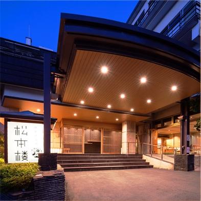 【伊香保温泉】■素泊りプラン■23時までチェックインOK☆チェックアウトは10時まで☆