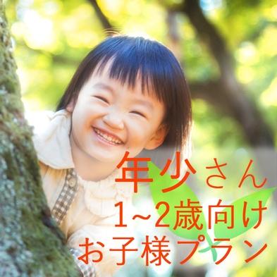 お子様歓迎【ファミリー◇1〜3歳向け】年少さん1名無料♪≪貸切家族風呂無料サービス付き★≫