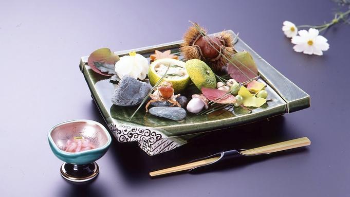 【本館スタンダード】源泉かけ流しの美肌温泉と地元の食材を使用した本格会席を楽しむ旅<蘭会席>