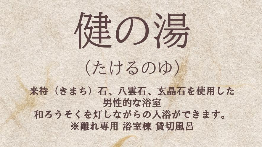 *【健の湯】地元産の「来待(きまち)石」を使用した岩風呂風のお風呂