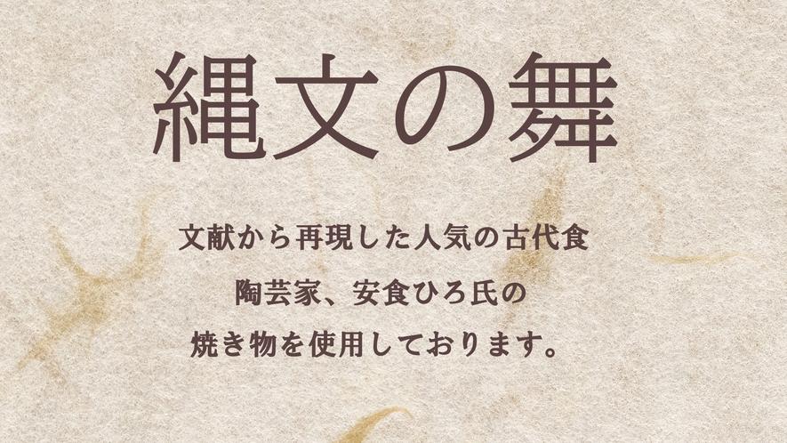 *【縄文の舞】出雲市在住の陶芸家、安食ひろ氏の焼き物を使用しております。