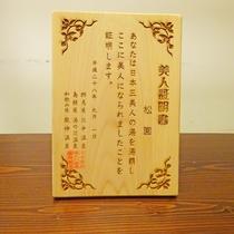 """*""""【日本三美人の湯宿めぐり】開催中!スタンプを3つ集められた方に『美人証明書』を贈呈♪"""