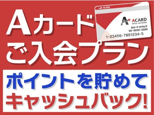 【入会金・年会費無料!】Aカード新規入会プラン(素泊まり)※駐車場無料(要電話予約)