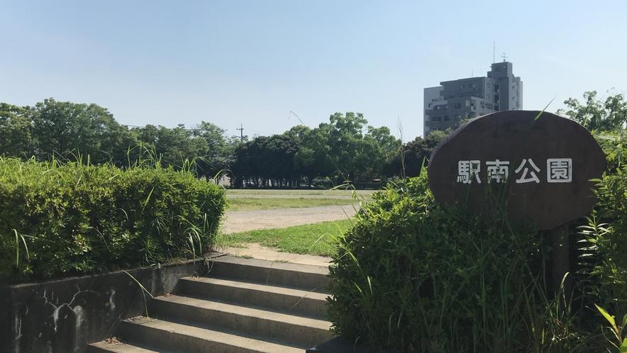 駅南公園(徒歩3分)
