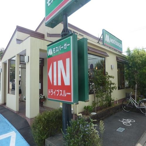 ハンバーガー屋(モスバーガー・徒歩約8分)