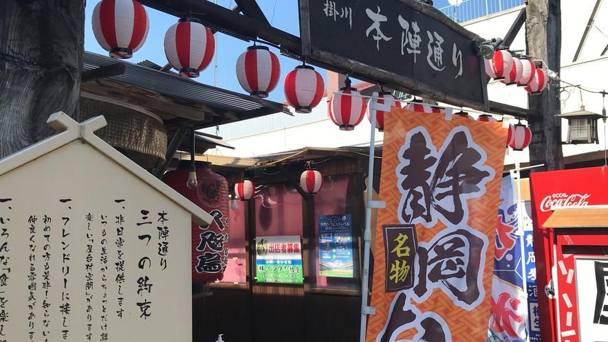 掛川本陣通り(徒歩8分)