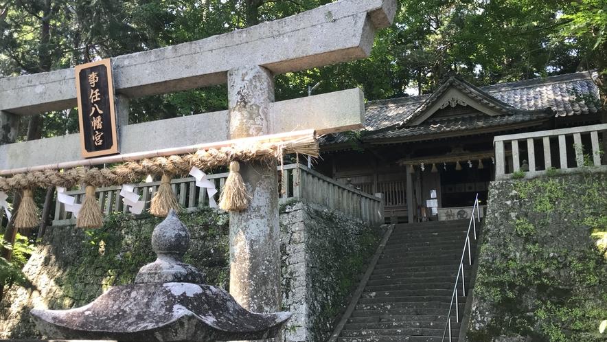 事任八幡宮(車10分)