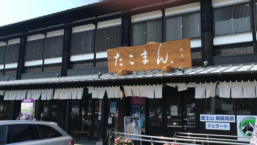 和洋菓子店(たこまん・車3分)