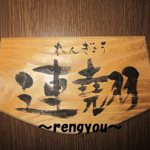 和洋室(8畳和室+広縁+ツイン)≪桐の花≫【連翹(れんぎょう)】