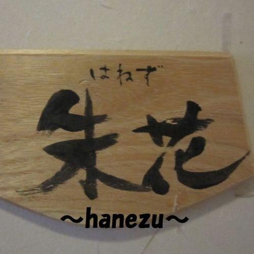 和洋室(8畳和室+広縁+ツイン)≪桐の花≫【朱花(はねず)】