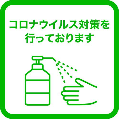 【コロナ対策】 当館では、アルコール消毒・次亜鉛酸水加湿器で空間除菌しております