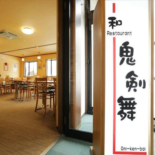レストラン 鬼剣舞