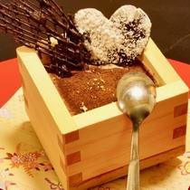 【 手作り 『 枡入り 』 ショコラケーキ 】 料理長が手作りの、特製のケーキ