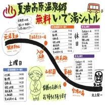 【 シャトルバス運行表 】