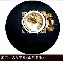米沢牛入り芋煮(山形名物)