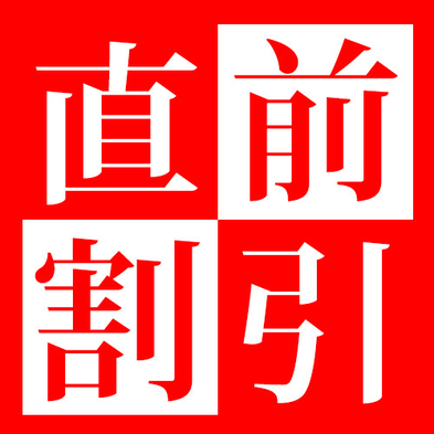 【直前割】間際の予約でお得! 美し国会席コースが1000円割引 1泊2食¥19790〜