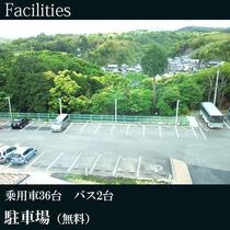 ◇無料駐車場(乗用車36台、バス2台)A