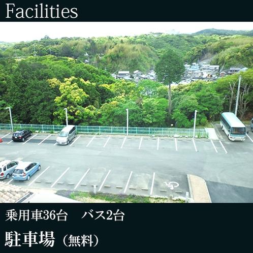 無料駐車場(乗用車36台、バス2台)A