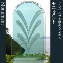 ◇モニュメント(サンペルラ志摩のシンボル)A
