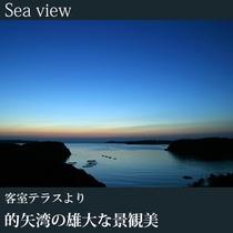 ◇的矢湾の雄大な景観美(客室テラスより)B