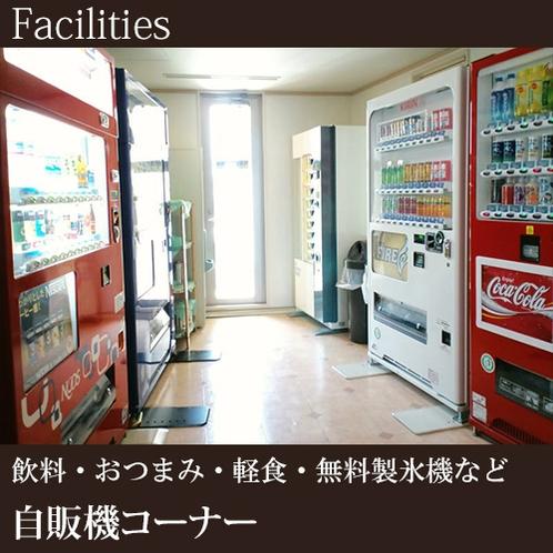 □自販機コーナー(飲料・軽食・無料製氷機など)A