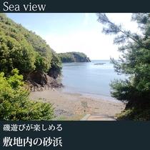 ◇敷地内の砂浜(磯遊びが楽しめます)A