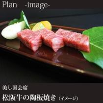 ●美し国会席 松阪牛の陶板焼き(イメージ)