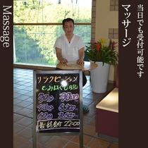 □マッサージ(当日の受付可能です)A