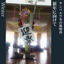 ◇新年に向けて(サンペルラ冬の風物詩)B
