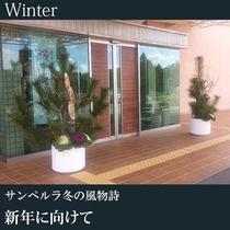 ◇新年に向けて(サンペルラ冬の風物詩)A