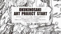 【その他】奥城崎アートプロジェクト(村山大明氏による壁画)