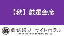 【料理】秋の厳選会席(2020年9月フルリニューアル料理!!!)