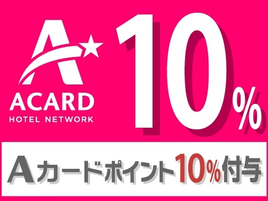 Aカードポイントアップ【ポイント10%】 ■素泊り■