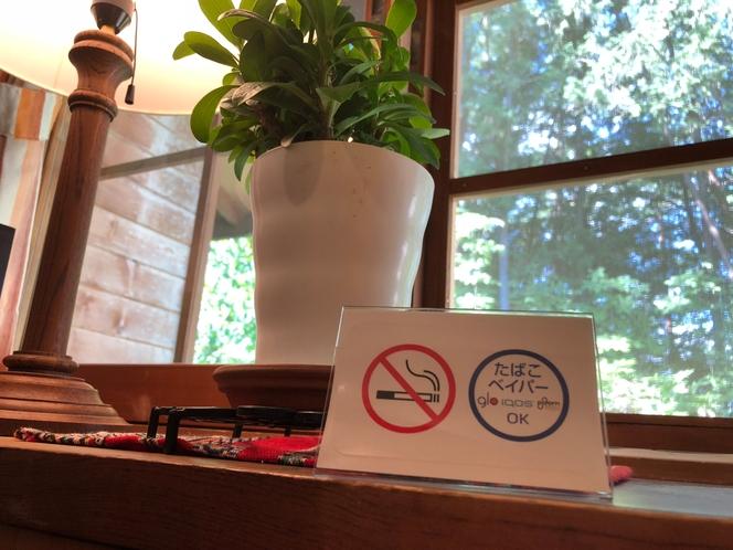 全館紙巻タバコ禁煙(夕食・朝食時は加熱式タバコ含め完全禁煙)