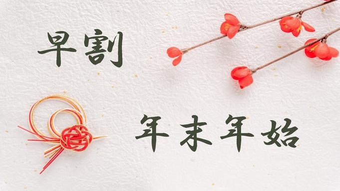 【さき楽×年末年始】お早めのご予約でお得/創作フレンチコースを愉しむ<期間限定◎スペシャル>