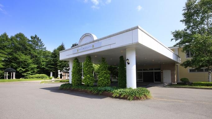 【さき楽28】軽井沢旅行をポイント付与でさらにお得に!添い寝無料<Standard★ルミエール>