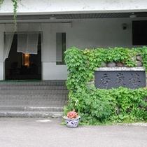 *当館の玄関(グリーンシーズン)白い外壁に緑が映える、洋風でクラシカルなエントランス。