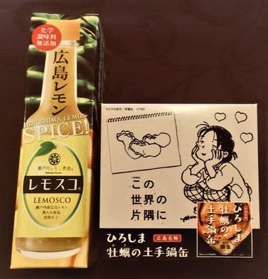 「みんなでカンパイ!広島県」広島名産お土産付宿泊プランA(食事なし)スモールツイン2名専用