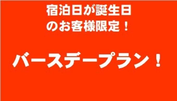 【宿泊日当日がお誕生日のお客様限定!】バースデイプラン!