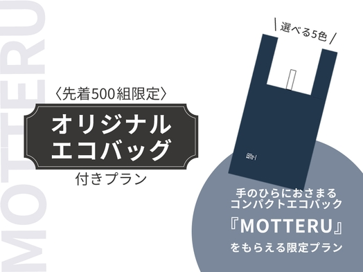 【朝食あり】先着500組限定 <オリジナルエコバッグ付き>リニューアル記念プラン
