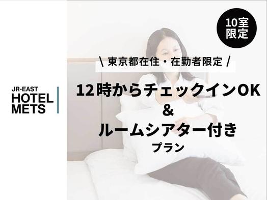 【朝食なし】東京都民・在勤者限定 12時アーリーチェックイン&ルームシアター付き 1日10室限定