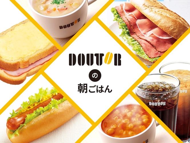 【朝食】館外カフェ