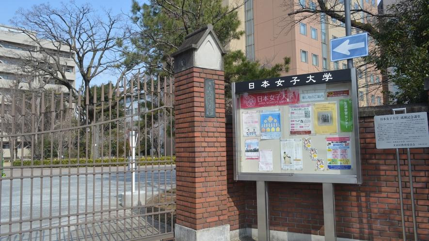 【周辺】日本女子大学