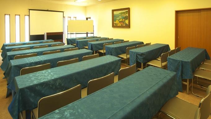【オフサイトミーティング】会議室!無線LAN/Wi-Fi・各種備品完備!企業研修・ビジネス合宿!
